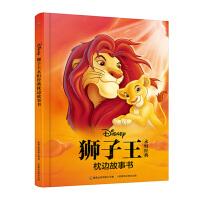 狮子王永恒经典枕边故事书