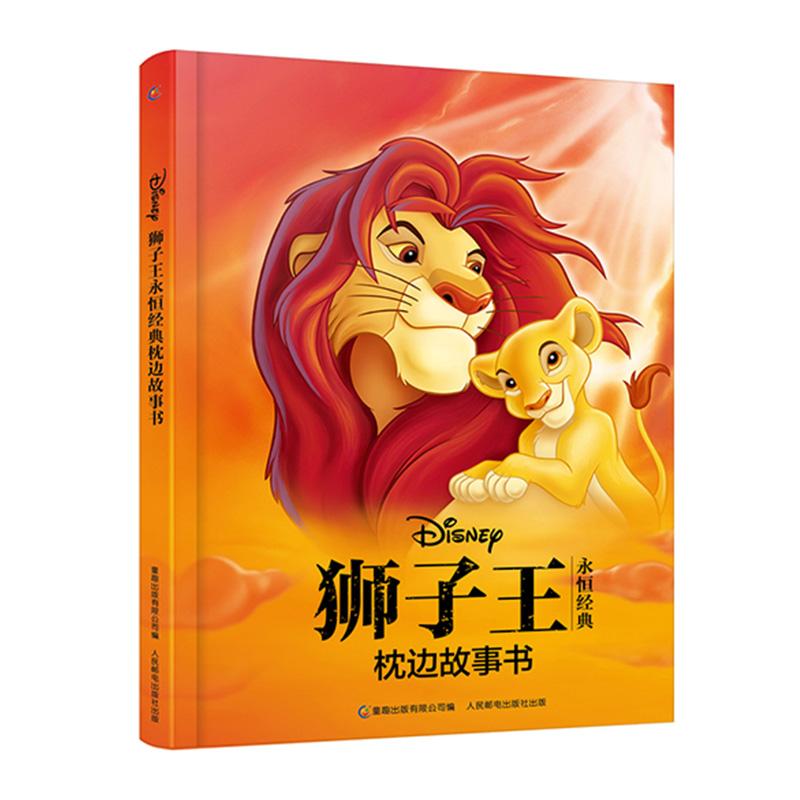 狮子王永恒经典枕边故事书 狮子王经典故事,一次全收藏。迪士尼永远的经典之作,口口相传的感动,带你领略狮子王三代真情,传承不息。200页精装大开本,让孩子一次看个够。