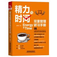 精力与时间双重管理研习手册