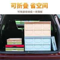 汽车后备箱储物箱折叠车载收纳箱多功能车内尾箱整理箱盒用品大全