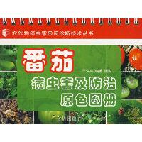 番茄病虫害及防治原色图册-农作物病虫害田间诊断技术丛书