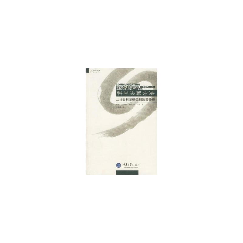 【旧书二手书8成新】科学决策方法:从社会科学研究到政策分析 (美)沃恩(Vaughan,R.J.),(美)巴斯(Buss,T.E.) ,沈崇麟 重庆大学出版社9787562436690【正版现货速发】 满额立减,多买多赚!正版! 现货! 速发!