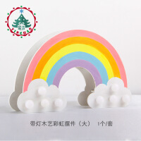 ?创意礼品闺蜜生日礼物订婚网红日式客厅发光彩虹抖音神器