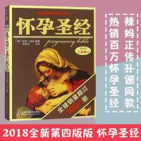 全新版 怀孕圣经 第4版 孕妇书籍大全 孕妇食谱营养书 孕期适合孕妇看的书 育儿书籍婴儿护理书坐月子与新生儿护理 孕妇