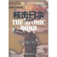 核击日本 加尔布雷思 9787806009062 北京联合出版中心