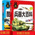 全套2册兵器大百科+酷车大百科大全集彩图注音版世界兵器酷车儿童