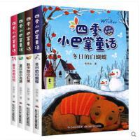 全套4册四季小巴掌童话正版百篇张秋生儿童读物小学生一年级二三年级课外书必读带注音版童话故事书1-2-3年级6-7-8-