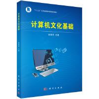 CBS-计算机文化基础 科学出版社 9787030408457