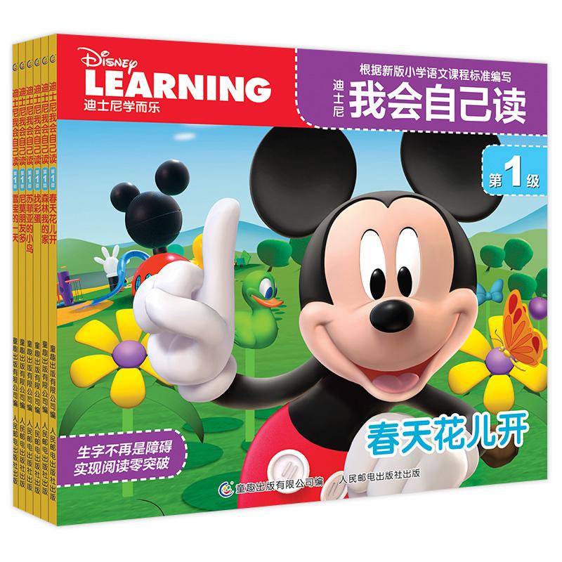 迪士尼我会自己读第1级1-6 全6册 语文分级阅读儿童绘本0-3-6周岁幼儿园绘本故事书小班学前识字故事书 宝宝迪斯尼我会自己读绘本
