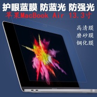 苹果MacBook Air 13.3寸A1466笔记本电脑屏幕保护贴膜钢化玻璃膜