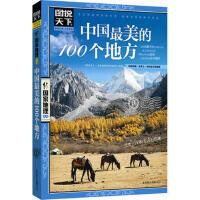 中国最美的100个地方 图说天下 国家地理