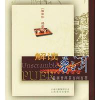 【二手旧书9成新】解读普洱 徐亚和 云南美术出版社