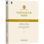 非线性经济关系的建模 [英]克莱夫・格兰杰(Clive W. J. Granger)、 [芬兰]蒂 机械工业出版社 9