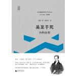 新民说・来华基督教传教士传记丛书・虽至于死――台约尔传