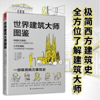 世界建筑大师图鉴(一部极简西方建筑史 一场名建筑巡游之旅)建筑艺术设计专业必备设计书