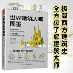 世界建筑大师图鉴(一部极简西方建筑史 一场名建筑巡游之旅)建筑艺术设计专业设计书