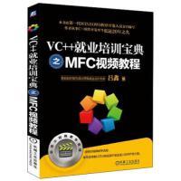 VC就业培训宝典之MFC视频教程(含1) 吕起民