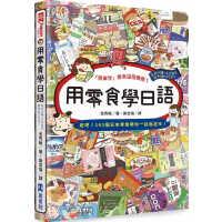 【驰创图书】正版 用零食学日语 21 金秀敏 EZ丛书馆 零食 日文单字书 进口原版
