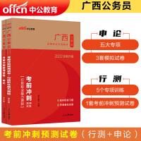 中公教育2020广西公务员录用考试:考前冲刺预测(申论+行测)2本套
