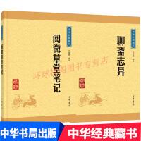 正版现货 阅微草堂笔记 聊斋志异 全2册 中华经典藏书原著 中华书局出版