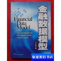 【旧书二手书9成新】金融数据模型 /神州数码融信软件有限公司王文献 中国经济出版社
