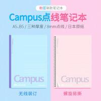 日本kokuyo国誉笔记本记事本子campus无线装订本8mm行距点线螺旋线圈易撕胶装本A5/B5 40页手账本学生作