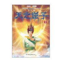 【新书店正版】天之逆子(2) 中国友谊出版公司 9787505723511