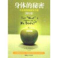 身体的秘密:青春期男孩使用手册(男生卷)
