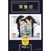 【正版】[新�A正版 �匙x�o�n]�p�~��雪漫�f卷出版公司9787807596943