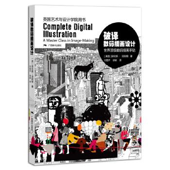 英国艺术与设计学院用书:破译数码插画设计