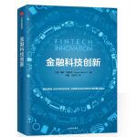 金融科技创新(团购,请致电400-106-6666转6)