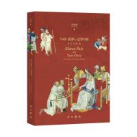马可・波罗与元代中国:文本与礼俗