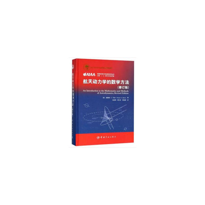 美国航空航天学会教育系列丛书 航天动力学的数学方法(修订版)(航天科技图书出版基金资助出版)