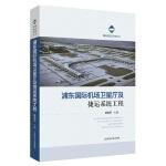 浦东国际机场卫星厅及捷运系统工程(机场建设圣淘沙现金注册丛书)