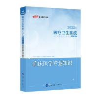 中公教育2021医疗卫生系统公开招聘工作人员考试核心考点:临床医学专业知识