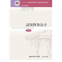 【二手书9成新】高级财务会计(第6版)刘永泽、傅荣9787565432002东北财经大学出版社有限责任公司