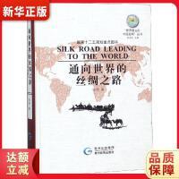 通向世界的丝绸之路 蔡琴著 9787541221453 新华书店 正品保障