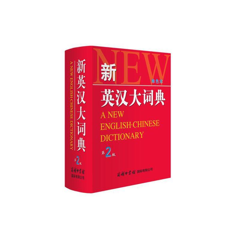 《新英汉大词典》(第2版单色本)大型学习型双语词典     收录词语18万余条    具备28大学习功能