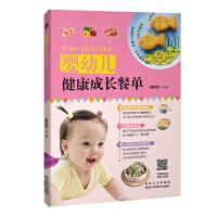 婴幼儿健康成长餐单