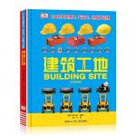 DK幼儿观察力专注力思维力训练:建筑工地