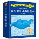 爱与智慧:汤米・文格尔大奖绘本(全10册)(3-6岁)