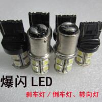 汽车LED灯泡 LED爆闪刹车灯 LED尾灯13SDM 1156 1157 T20 P