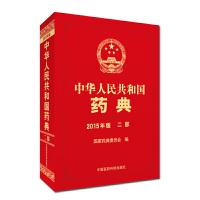 正版包邮药典中华药典 医药科技 中华人民共和国药典(2015年版)二部 中国国家药典化学药第2部 医学卫生药学工具书