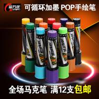 POP30mm 麦克笔 笔 广告笔 记号笔 美工设计 唛克笔 浅