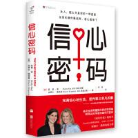 【旧书二手书8新正版】信心密码 (美)凯蒂・肯,克莱尔・施普曼著,简言译 9787550247802 北京联合出版公司