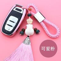 奥迪A4L A6L A8 Q5 Q8 A5 A7 S5钥匙壳S7智能钥匙扣钥匙包套男女 粉壳+绳子+挂饰