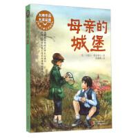 世界儿童文学精选:母亲的城堡