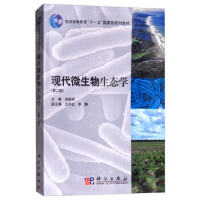 "CBS-现代微生物生态学(第二版):普通高等教育""十一五""规划教材 科学出版社 9787030265586"