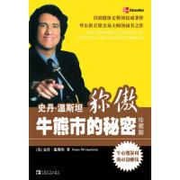 【二手旧书9成新】史丹 温斯坦称傲牛熊市的秘密(珍藏版) 杰克・潘考夫斯基 9787500680819 中国青年出版社