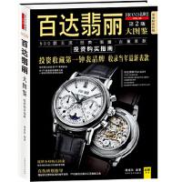 百�_翡��大�D�b(第2版) 康威�P �西��范大�W出版社 9787561355244
